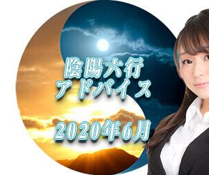2020年6月の陰陽六行アドバイス