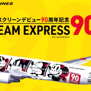 登場!JAL DREAM EXPRESS 90