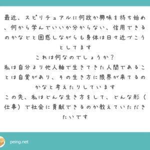 最後の質問♡オラクルカードリーディング鑑定結果37