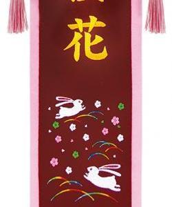 岐阜県海津市のW様と秀月の可愛い刺繍仕立て名前旗飾り