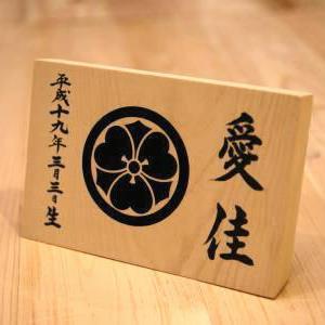 神奈川県中郡のK様はオリジナル お名前立札 オルゴール付き