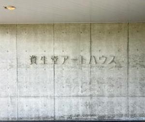 資生堂アートハウスへ