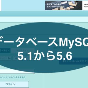 データベースMySQLバージョンアップ、ロリポップの手順