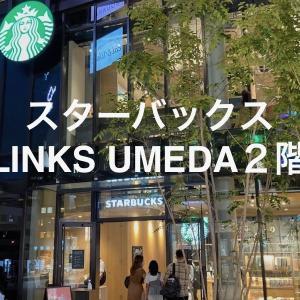 スターバックスで森林浴気分?LINKS UMEDA2階の不思議な建物