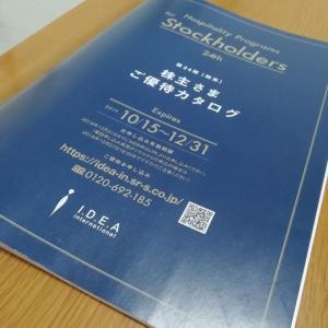IDEAの株主優待カタログ届きました!