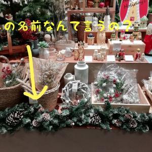 ダイソーで400円のクリスマスインテリア