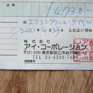 エアコンクリーニングが5000円以下だとぅ!?