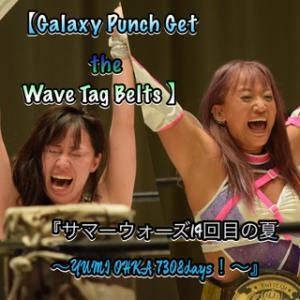 【Galaxy Punch Get the Wave Tag Belts】『サマーウォーズ14回目の夏〜YUMI OHKA 7308days!〜』2021.8.22 後楽園ホール大会
