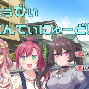 【自作ゲーム宣伝】『とぅびぃこんてぃにゅーど!』ふりーむ!とノベルゲームコレクションで公開されました!