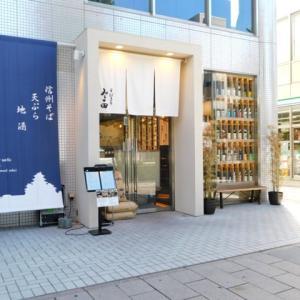 そばきり みよ田 松本パルコ店@長野県松本市中央