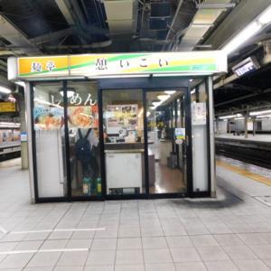 麺亭 憩 いこい@名古屋市中村区名駅