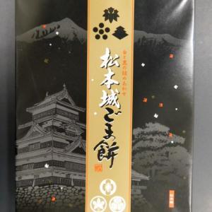 松本城ごま餅 エイコー