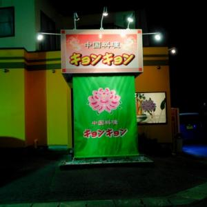 中国料理 キョンキョン@愛知県一宮市猿海道