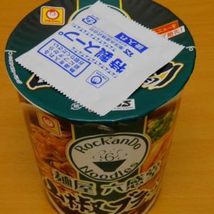 麺屋 六感堂 山椒ブラック マルちゃん 東洋水産