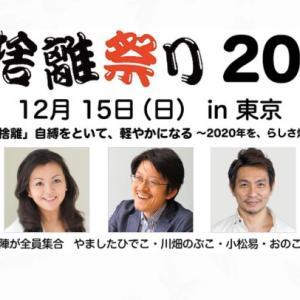 """""""テーマは「自縛の断捨離」 〜断捨離祭り2019〜"""""""
