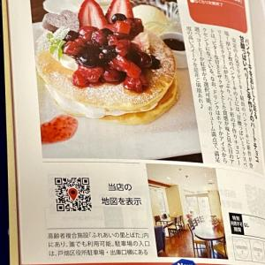 ランチパスポート北九州 23号発売