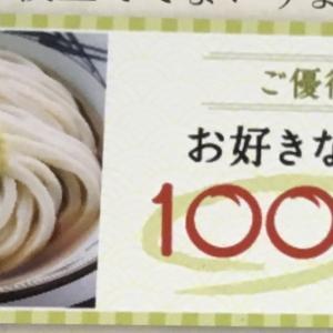 すだちおろし冷かけ並 ( 丸亀製麺 八幡東区 )