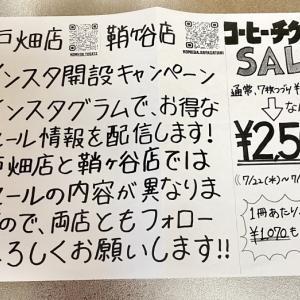 夏のお楽しみ袋「サマーバッグ2020 」 (コメダ珈琲 )