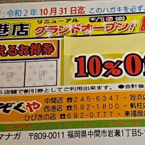 限定80食 日替わり定食 ( さんぞくや西港店 小倉北区 )