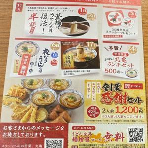 丸亀ランチセット ( 丸亀製麺 八幡東区 )