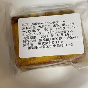 グルテンフリーの焼きドーナツ&パウンドケーキセット  Cafe nine SWEETS  小倉北区