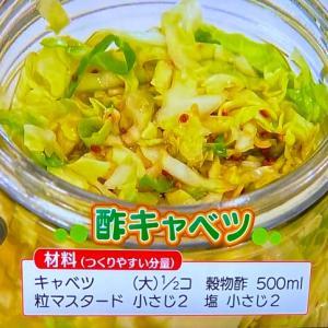 酢のあるステキな暮らし 明日も晴れ!人生レシピ NHK