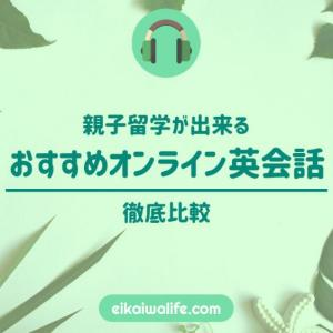 親子留学ができるオンライン英会話。特別な体験を通してやる気アップ!