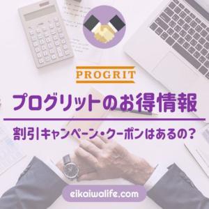 英語コーチング「プログリット」の詳細。割引キャンペーン・クーポンはあるの?