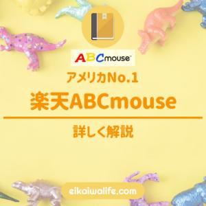 アメリカNo.1の子どもオンライン英語教材「楽天ABCmouse」って?詳細を徹底解説!