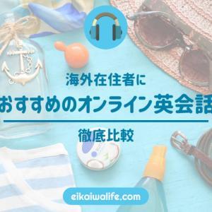 海外から受けるのにおすすめのオンライン英会話。海外在住者の英語の伸び悩みを解消しよう!