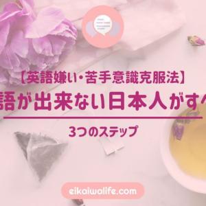 【英語嫌い・苦手意識克服法】英会話が出来ない日本人がすべき3つのステップ