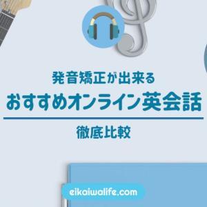 発音矯正が出来るおすすめオンライン英会話。カタカナ英語から抜け出そう!