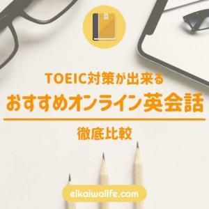 TOEIC対策が出来るオンライン英会話比較。おすすめは専用コースがあるところ!