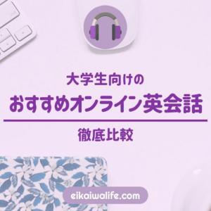 大学生向けのおすすめオンライン英会話。就活・仕事に向けて英語を磨こう