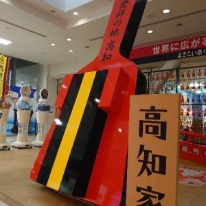 まさかのアクシデント...☆高知坂本龍馬空港