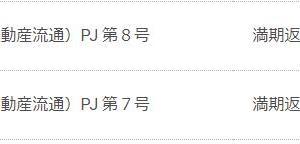 【FANTAS出資】15号(空き家再生) 20/22号(中古不動産流通)
