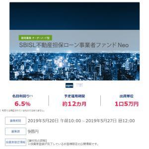 【SBISL出資】SBISL不動産担保ローン事業者ファンドNeo 1号