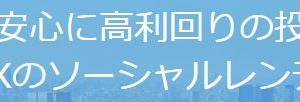 【LENDEX出資】不動産担保付きローンファンド55号
