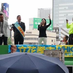 応援演説に入りました。雨の中たくさんの国民の皆様が池袋へ足を運んでくださいました
