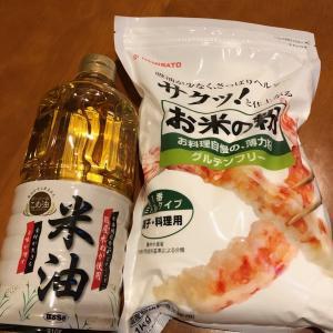 小麦粉→米粉。キャノーラ油→米油 に変えてみた。