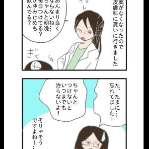 皮膚科の先生に怒られた【注意:手荒れ画像有】