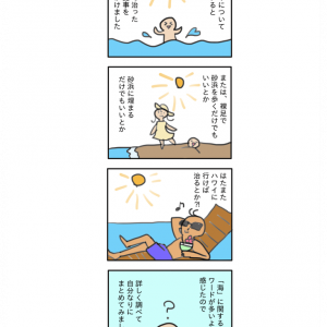 海水浴でアトピーって治るの?