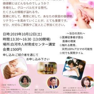 10/12(土)医療セミナー開催日変更のお知らせ