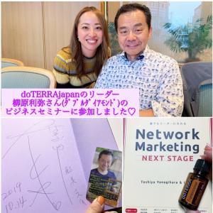 doTERRA japanのリーダー柳原利弥さんのビジネスセミナーに参加しました