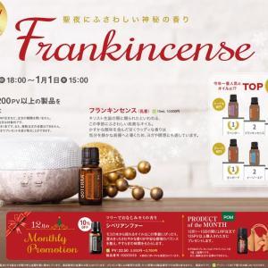 12月は聖夜にふさわしい神秘の香り「フランキンセンス」約1万円分プレゼントキャンペーン開催中!
