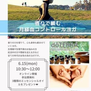 【無料オンラインセミナー】香りで緩む月経血コントロールヨガ