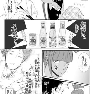 人こひ初めし・番外3