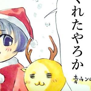 【第29話】クリスマス_感動_鹿