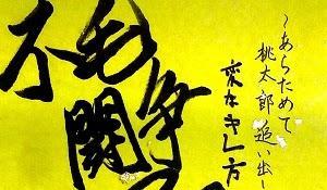不毛闘争2~あらためて桃太郎追い出し作戦・変なキレ方1