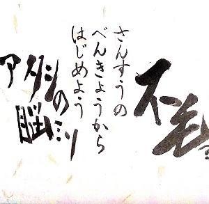 21.さんすうのべんきょうからはじめよう!~アタシの脳ミソ→不毛?1